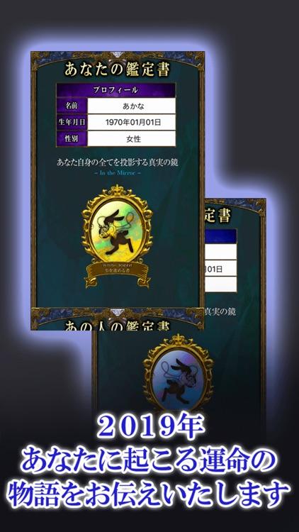 2019年最新占い【あなたの運命占い】 screenshot-4
