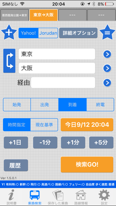 速攻乗換案内 -素早く乗換検索! ScreenShot0