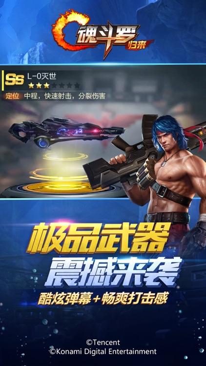 魂斗罗:归来-探秘水下八关 screenshot-4
