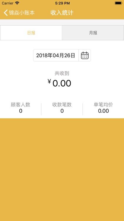 锦焱小账本