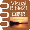 Visual Bible 21 口語訳聖書