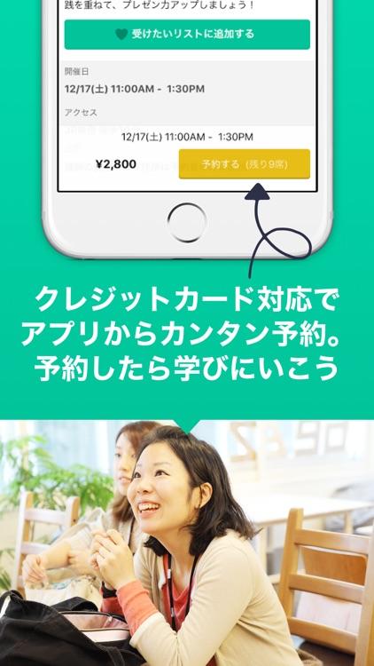 ストアカ screenshot-2
