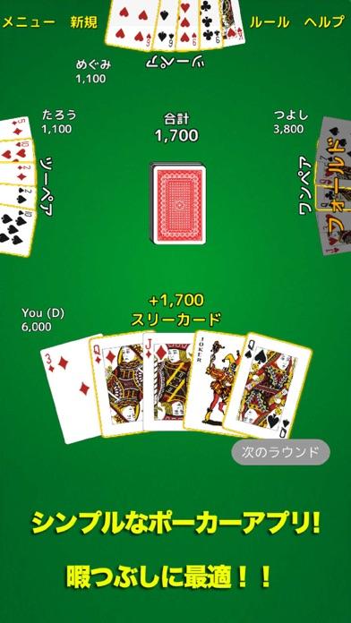 ポーカー! screenshot1