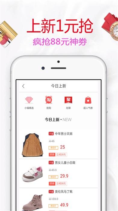 返800 - 正品内部优惠券购物软件 screenshot four