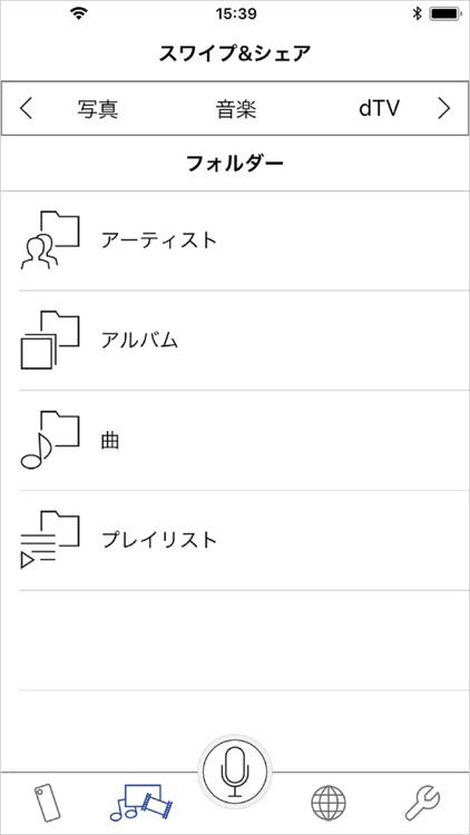 Panasonic TVシェア screenshot-4