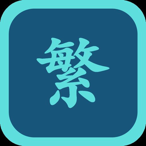 简繁体转换器 - 支持简体字和繁体字的相互转换