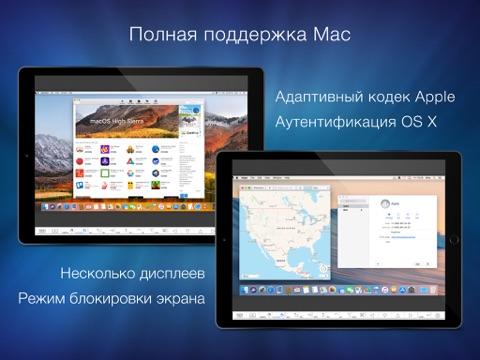 Скриншот из Remotix VNC, RDP & NEAR