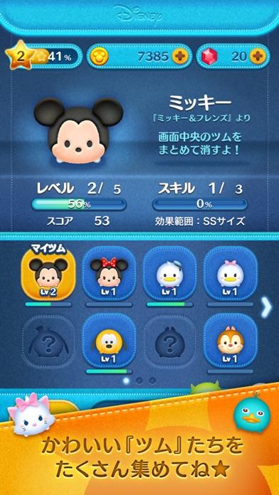 LINE:ディズニー ツムツム screenshot1