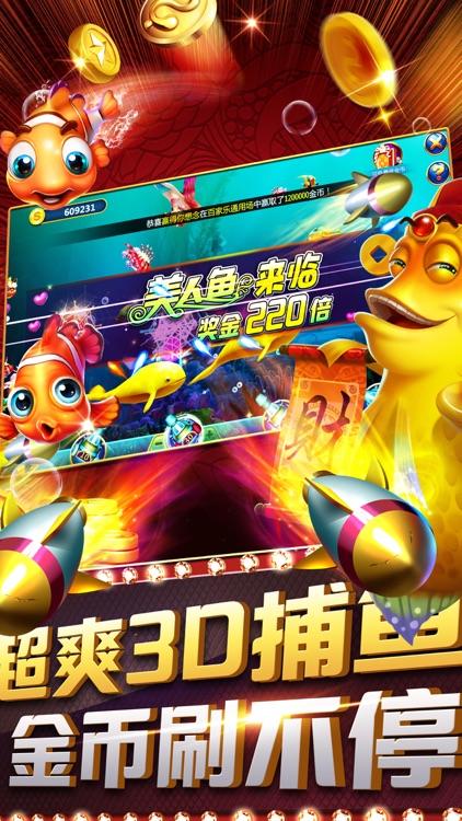 大赢家街机电玩-真人街机捕鱼游戏 screenshot-4