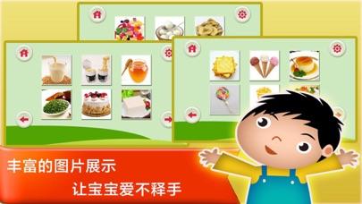 认食品- 学习汉字和识物Screenshot of 2