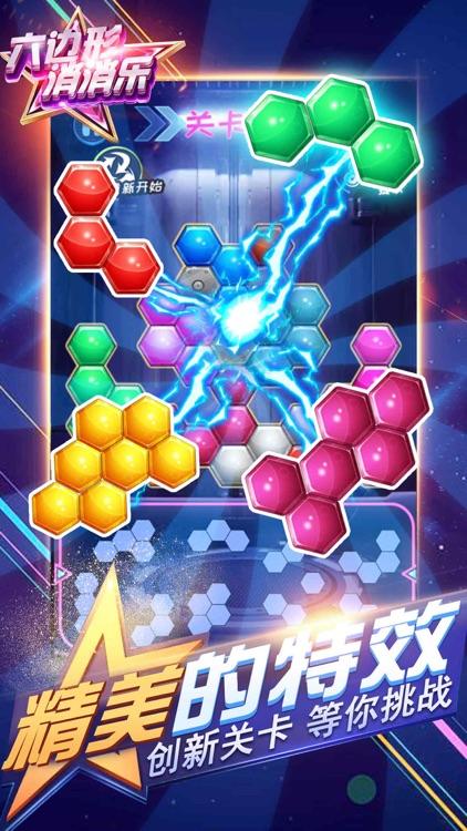 消消乐 - 方块消除游戏大全 screenshot-4