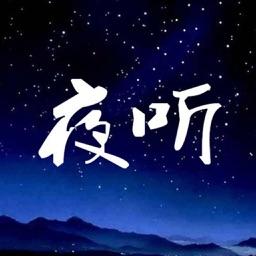夜听 - 刘筱(实时更新)