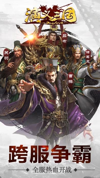 演义三国-最新热门三國志网游 app image