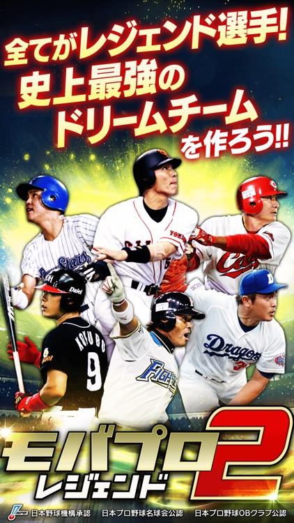 モバプロ2 レジェンド 歴戦のプロ野球OB編成ゲーム