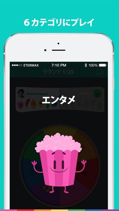 トリビア・クラック (広告なし) screenshot1
