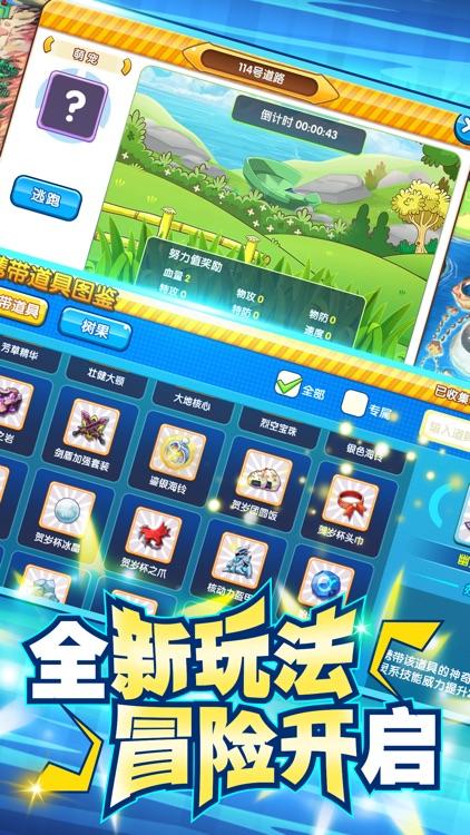 萌宠对战联盟-二次元冒险手游 screenshot-3