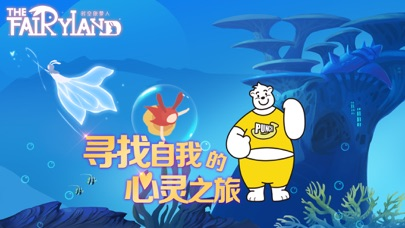 时空旅梦人-涛涛熊特别版