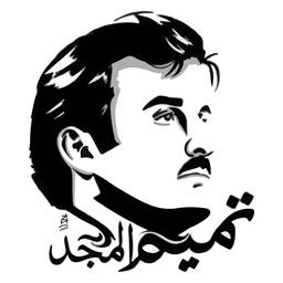Tamim Al-Majd