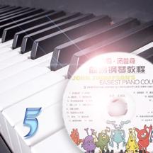小汤5- 小汤五, 约翰.汤普森钢琴教程系列