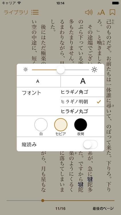 芥川龍之介 文学全集 screenshot-4