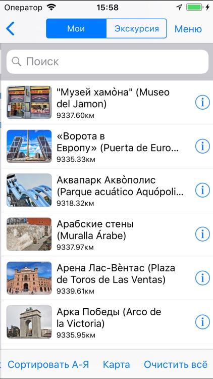 Мадрид аудио- путеводитель