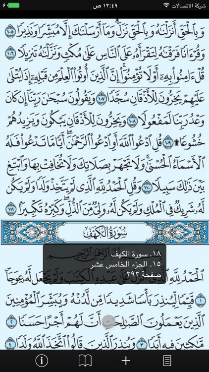 Eqra'a Quran Reader screenshot-2