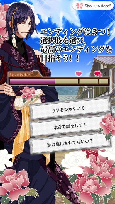 Shall we date?: 恋忍者戦国絵巻+のおすすめ画像4