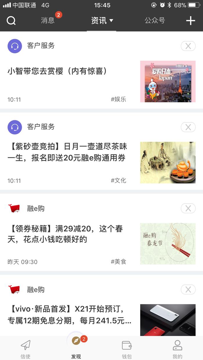 工银融e联 Screenshot