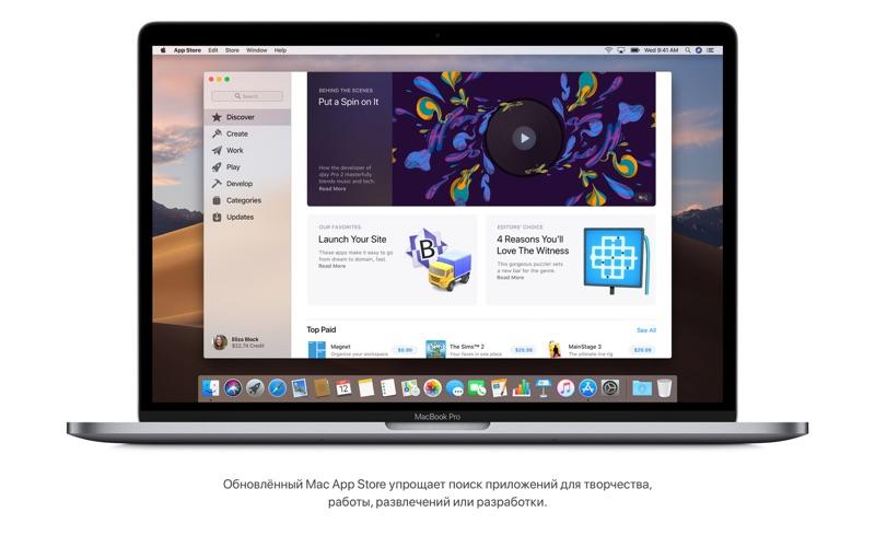 macOS Mojave скриншот программы 5