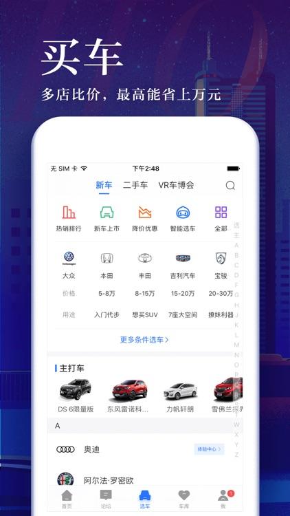 Autohome - new & Used Car