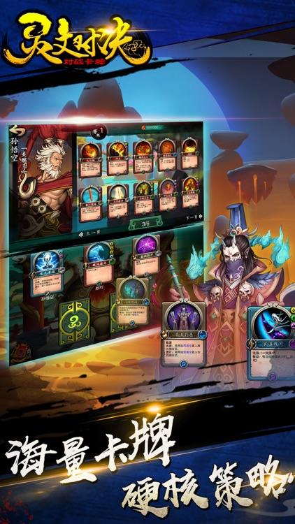 灵文对决 - 公平竞技,策略卡牌!