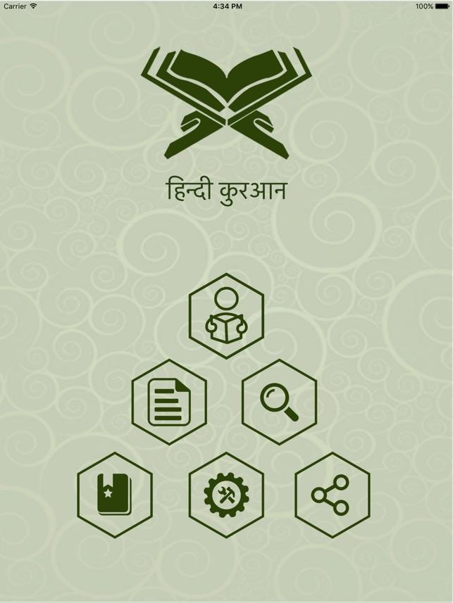Hindi Quran हिंदी कुरान on the App Store