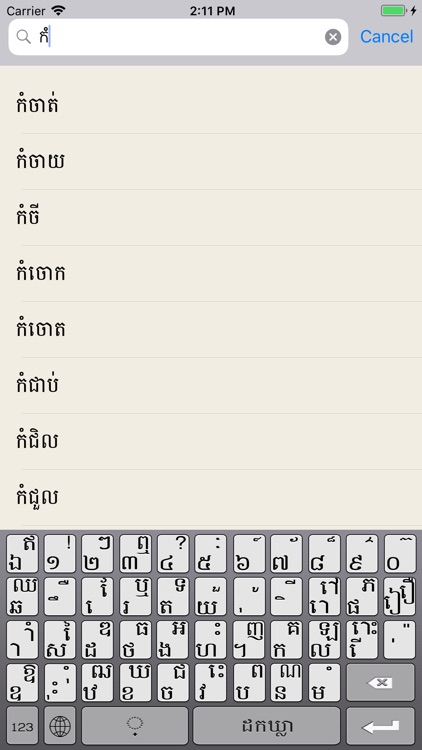 Khmer-English Dictionary