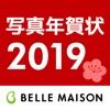 ベルメゾン写真年賀状2019 - iPhoneアプリ