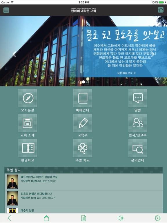 앤아버대학촌교회-ipad-0