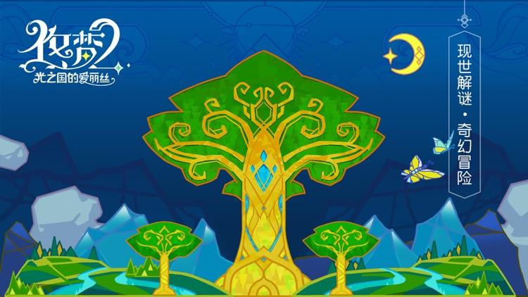 悠梦2:光之国的爱丽丝 screenshot-0