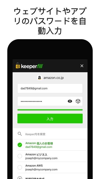 Keeper パスワードマネージャスクリーンショット4