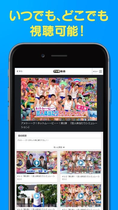 テレ朝動画プレイヤー ScreenShot1