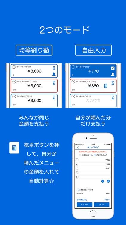 Happy Pay - QRコードで簡単お得に支払い screenshot-4