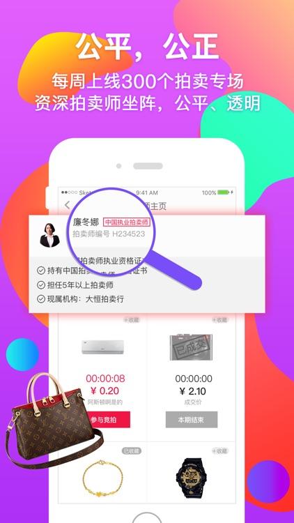 闪电拍卖 screenshot-3