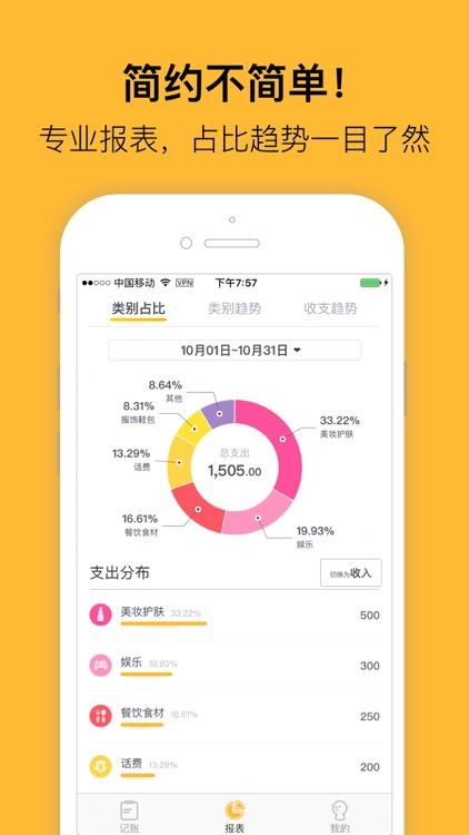 小猪记账 - 3秒记账 帮省钱的账本 screenshot-3