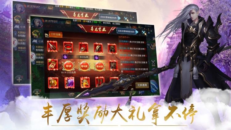 神魔战纪-大型仙魔国战手游 screenshot-4