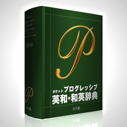 PRG Eng-Jpn Dictionary
