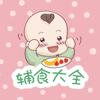 辅食大全,婴幼儿辅食宝宝助手