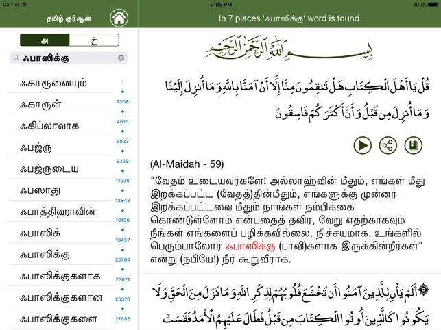 Tamilil Quran on the App Store