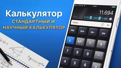 Калькулятор HD Скриншоты3