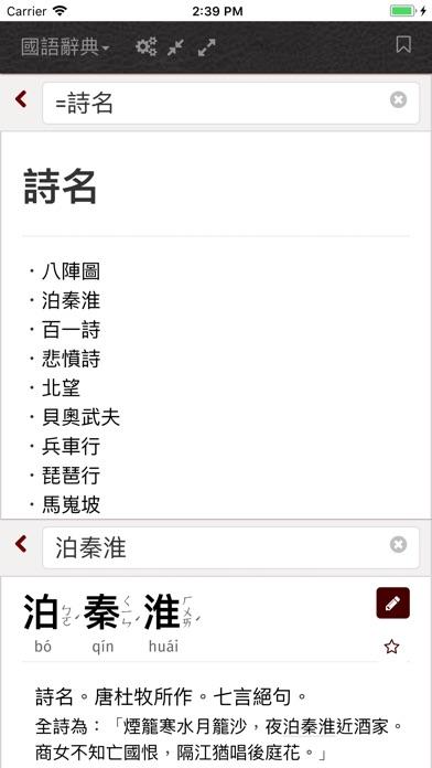download 汉语字典与成语词典-真人发音 apps 2