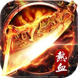 热血屠龙-1.85官方正版授权