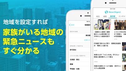NewsDigest(ニュースダイジェスト)スクリーンショット2