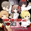 LOOP THE LOOP【7】石牢の姫 - iPhoneアプリ